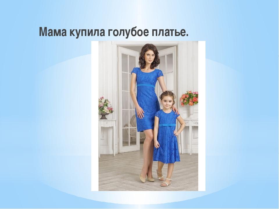 Мама купила голубое платье.