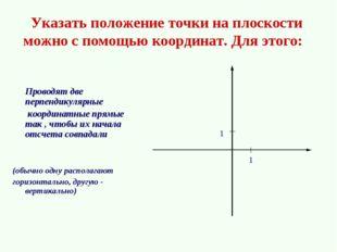 Указать положение точки на плоскости можно с помощью координат. Для этого: