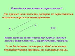Какие две прямые называют параллельными? Две прямые на плоскости, которые не