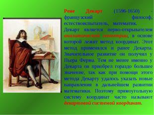 Рене Декарт (1596-1650) - французский философ, естествоиспытатель, математик.