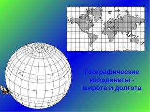 Географические координаты - широта и долгота