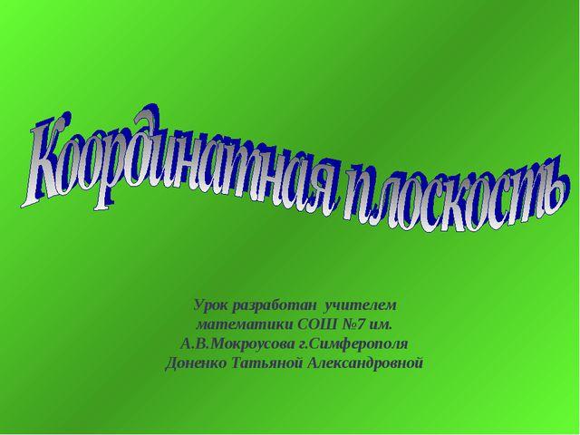 Урок разработан учителем математики СОШ №7 им. А.В.Мокроусова г.Симферополя Д...