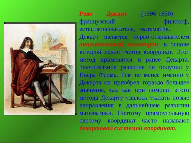 Рене Декарт (1596-1650) - французский философ, естествоиспытатель, математик....