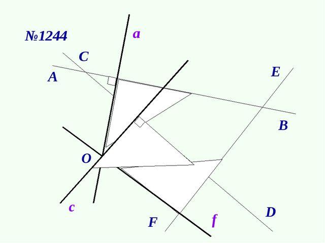 №1244 О А С Е B D F a c f