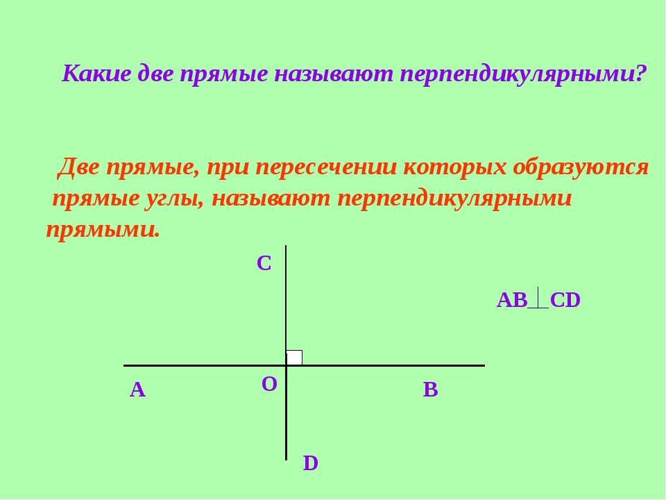 Какие две прямые называют перпендикулярными? Две прямые, при пересечении кото...