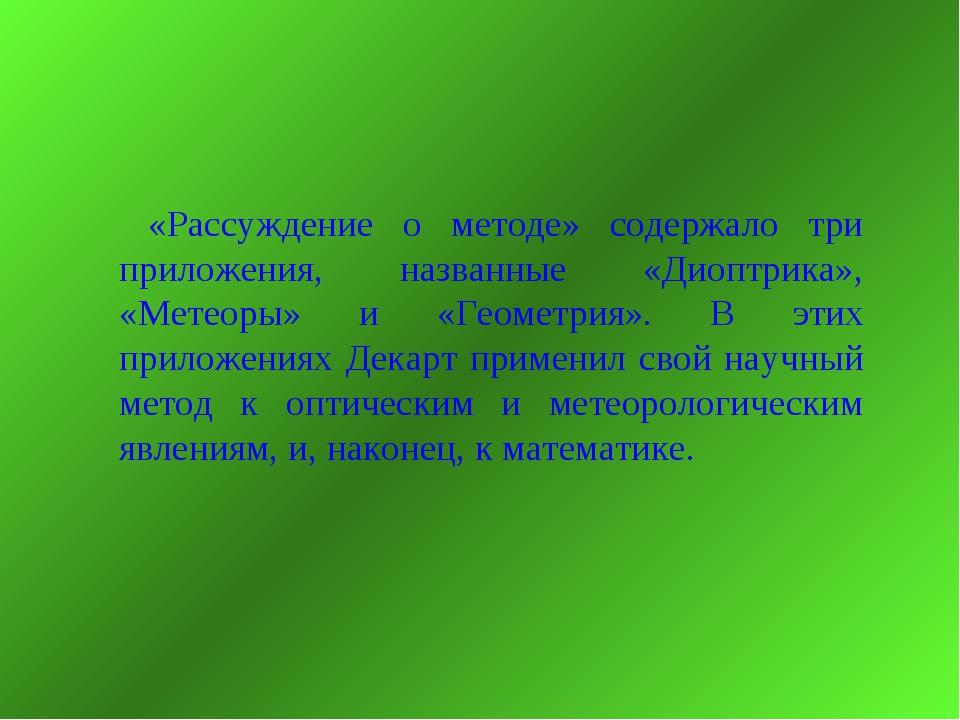 «Рассуждение о методе» содержало три приложения, названные «Диоптрика», «Мет...