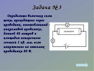 Задача № 3 Определите величину силы тока, проходящего через проводник, изгото