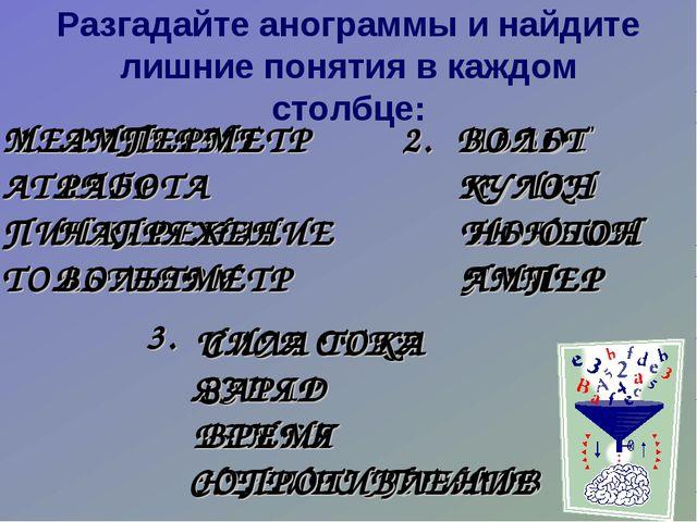 Разгадайте анограммы и найдите лишние понятия в каждом столбце: 1. МЕРАПЕРМТ...