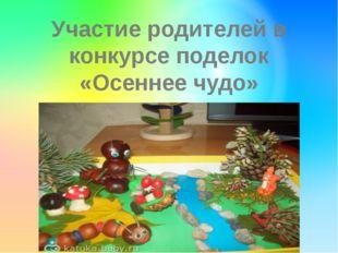 Участие родителей в конкурсе поделок «Осеннее чудо»