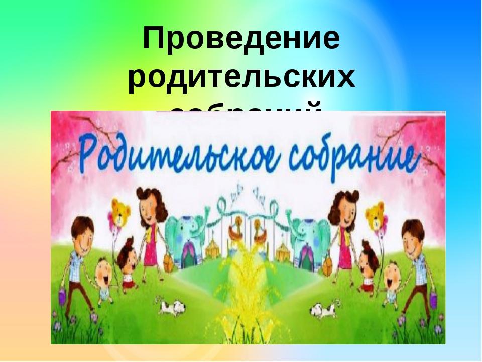 Проведение родительских собраний