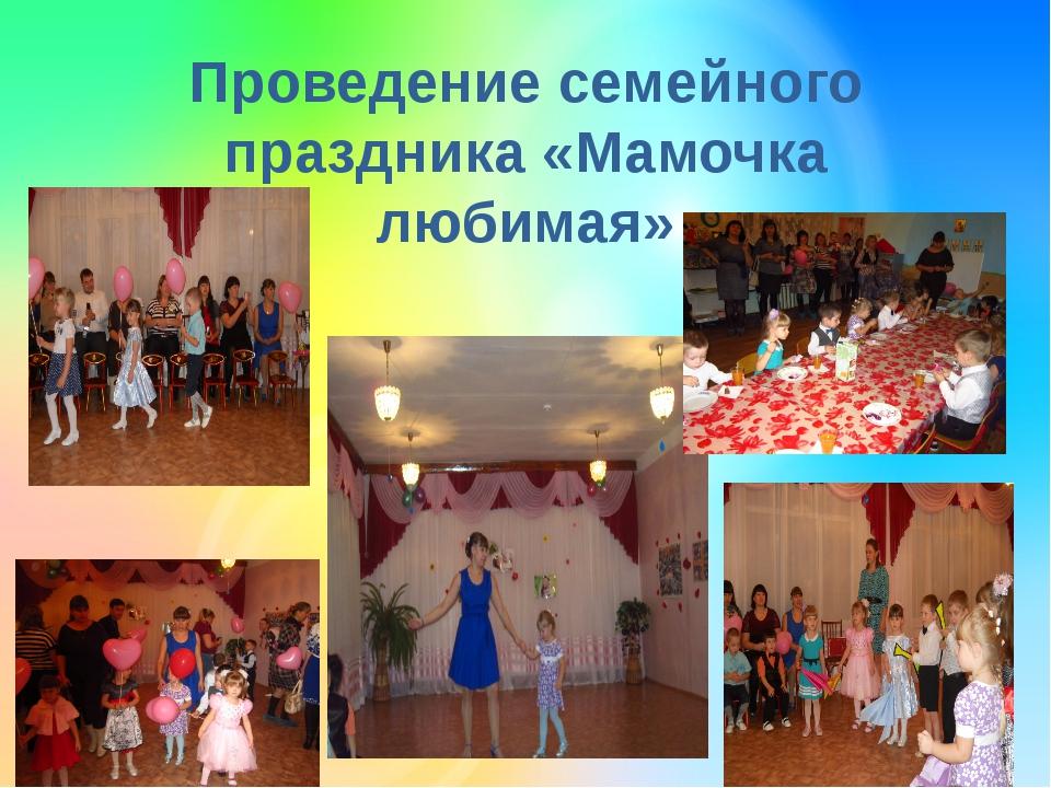 Проведение семейного праздника «Мамочка любимая»