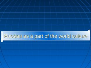 Russian as a part of the world culture