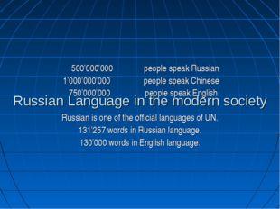 Russian Language in the modern society 500'000'000 people speak Russian 1'0
