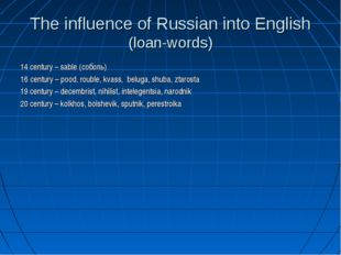 The influence of Russian into English (loan-words) 14 сеntury – sable (соболь