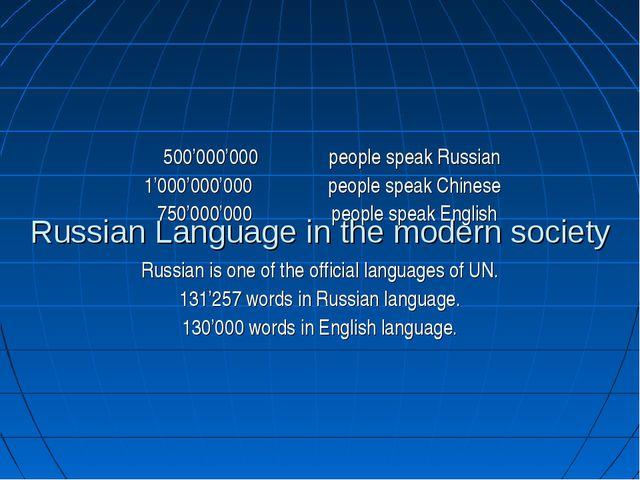 Russian Language in the modern society 500'000'000 people speak Russian 1'0...