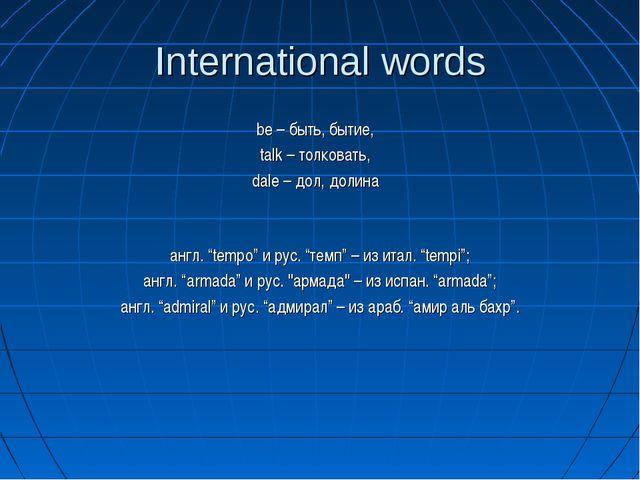 International words be – быть, бытие, talk – толковать, dale – дол, долина ан...