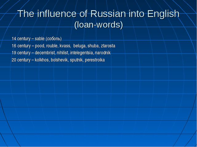 The influence of Russian into English (loan-words) 14 сеntury – sable (соболь...