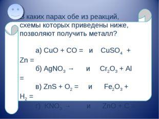 В каких парах обе из реакций, схемы которых приведены ниже, позволяют получит