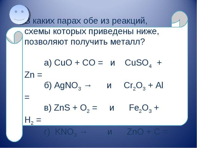 В каких парах обе из реакций, схемы которых приведены ниже, позволяют получит...