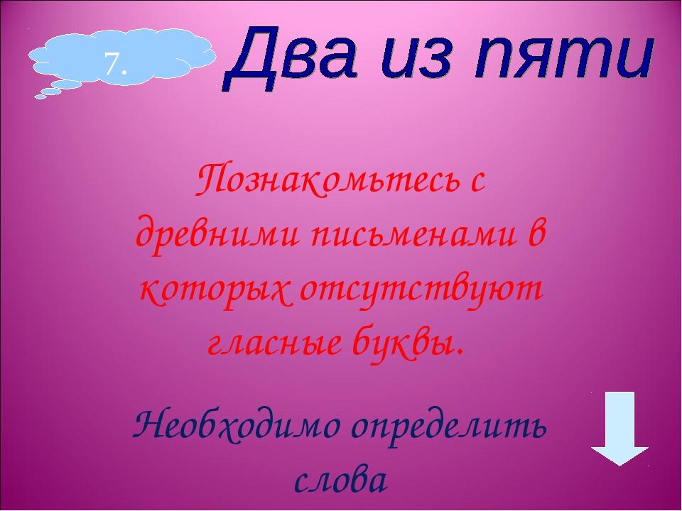 7. Познакомьтесь с древними письменами в которых отсутствуют гласные буквы. Н...