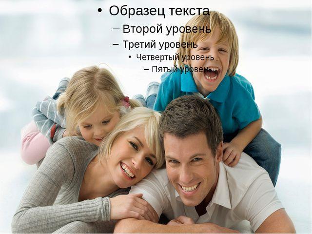 Семья – это близкие и родные люди