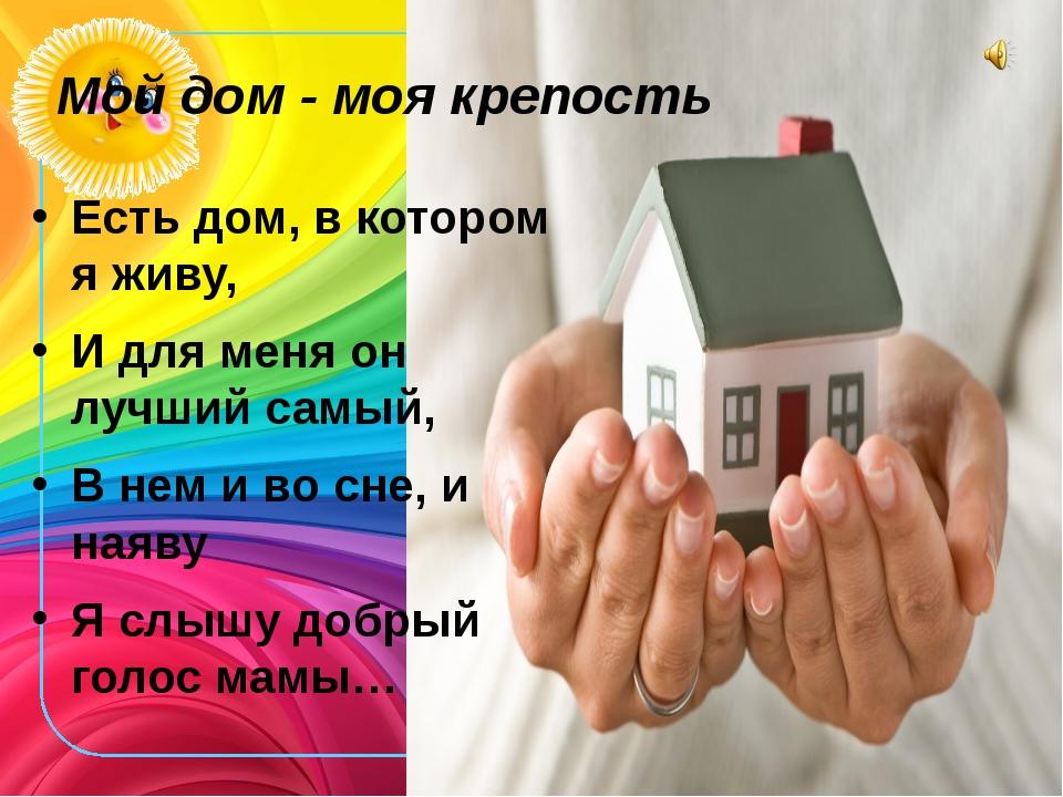 Есть дом, в котором я живу, И для меня он лучший самый, В нем и во сне, и ная...