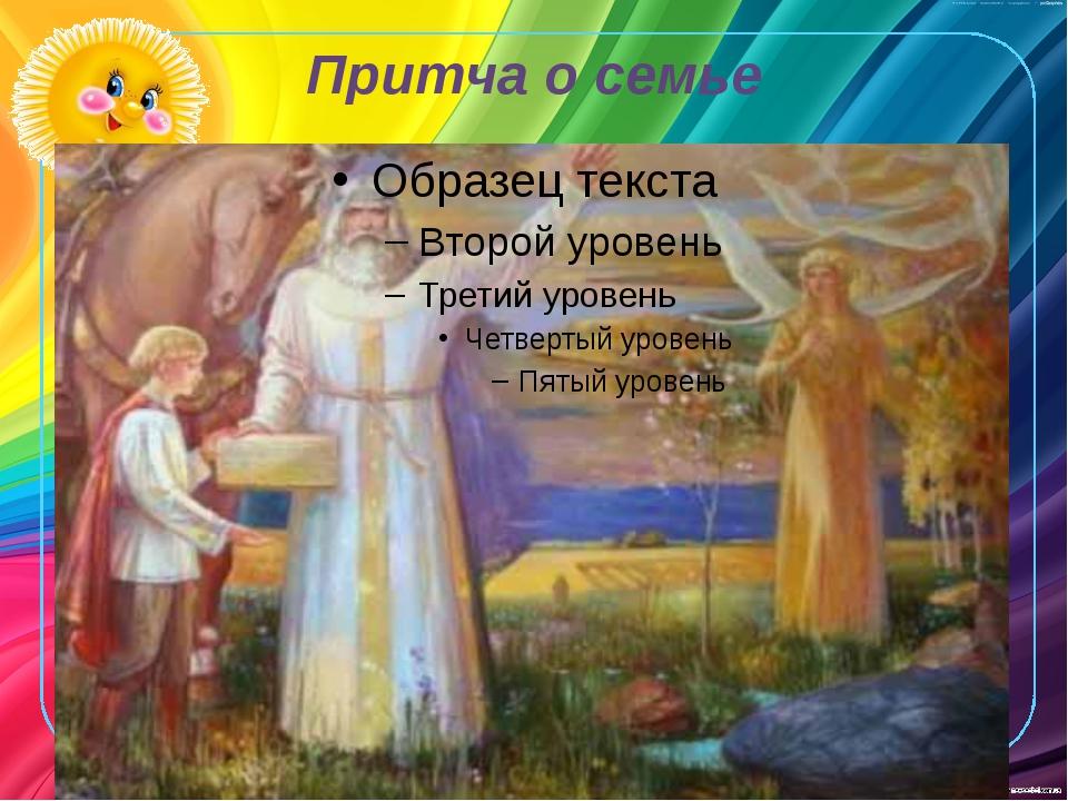 Притча о семье