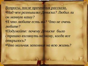 Вопросы, после прочтения рассказа. Над чем размышлял Дениска? Любил ли он ман