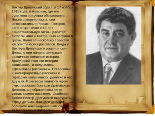 Виктор Драгунский родился 17 ноября 1913 года, в Америке, где его родители по