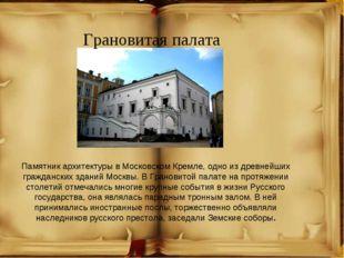 Памятник архитектуры в Московском Кремле, одно из древнейших гражданских здан