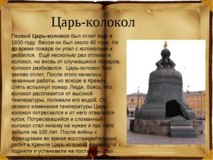 Царь-колокол ПервыйЦарь-колоколбыл отлит ещё в 1600году. Весом он был окол