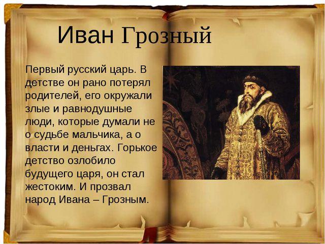 Иван Грозный Первый русский царь. В детстве он рано потерял родителей, его ок...