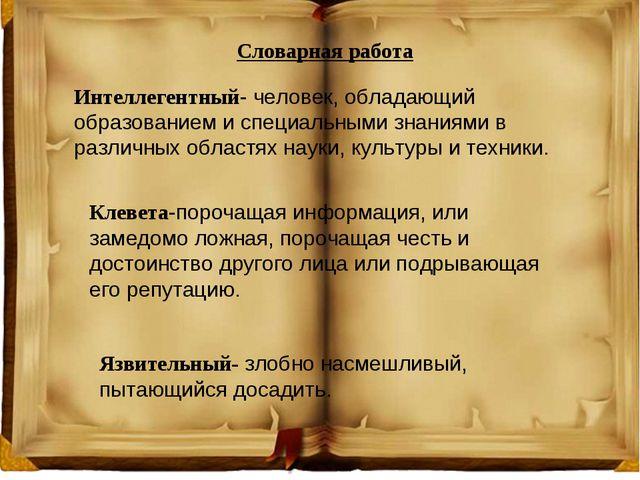 Интеллегентный- человек, обладающий образованием и специальными знаниями в р...