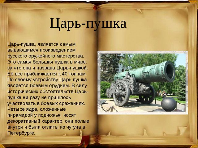 Царь-пушка Царь-пушка, является самым выдающимся произведением русского оруже...