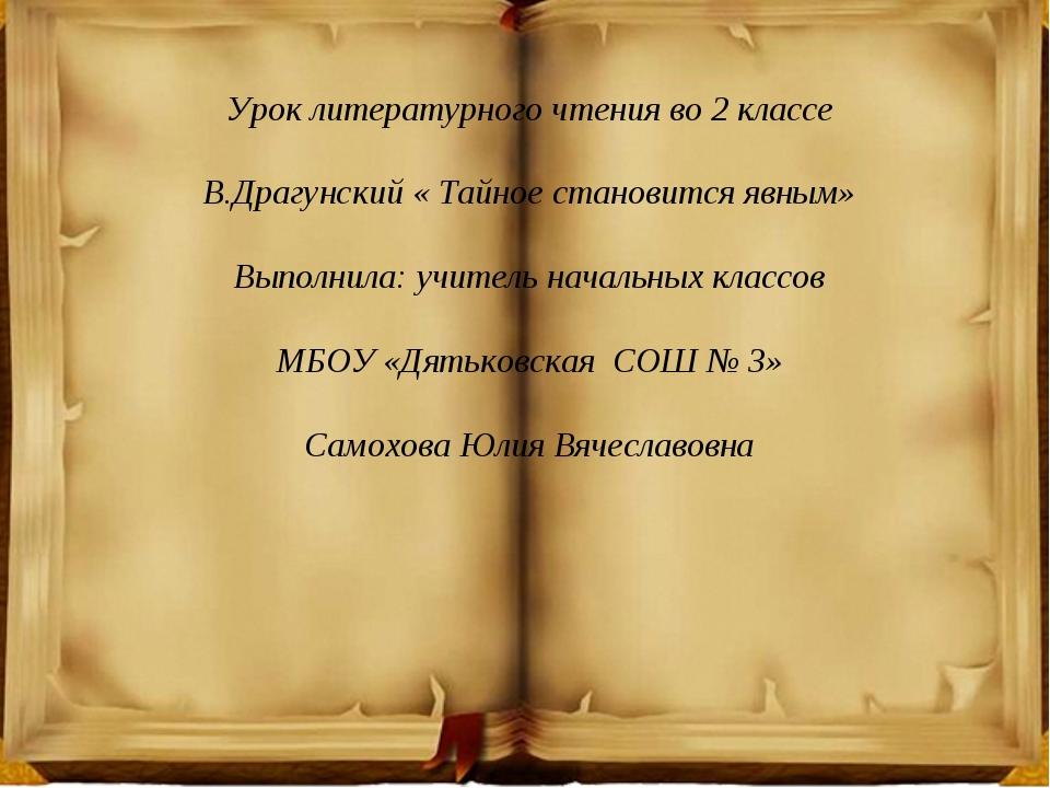 Урок литературного чтения во 2 классе В.Драгунский « Тайное становится явным»...
