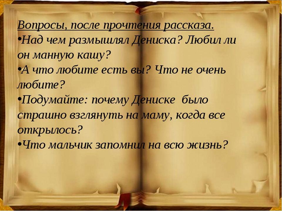 Вопросы, после прочтения рассказа. Над чем размышлял Дениска? Любил ли он ман...