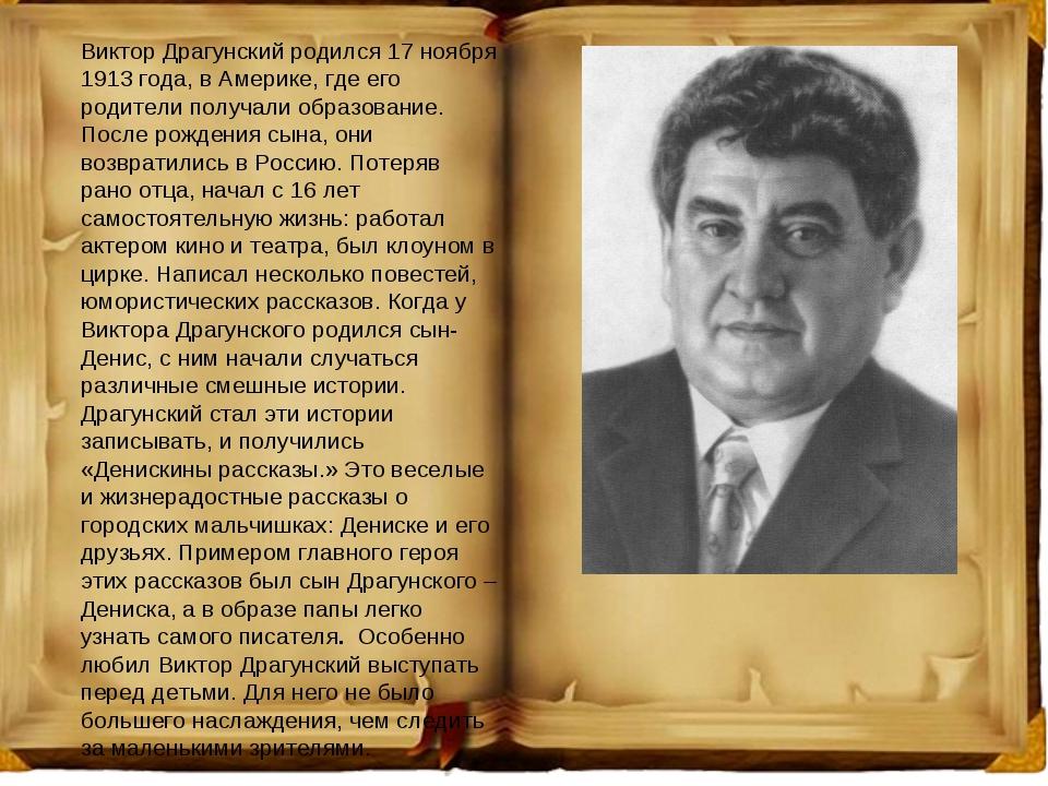Виктор Драгунский родился 17 ноября 1913 года, в Америке, где его родители по...