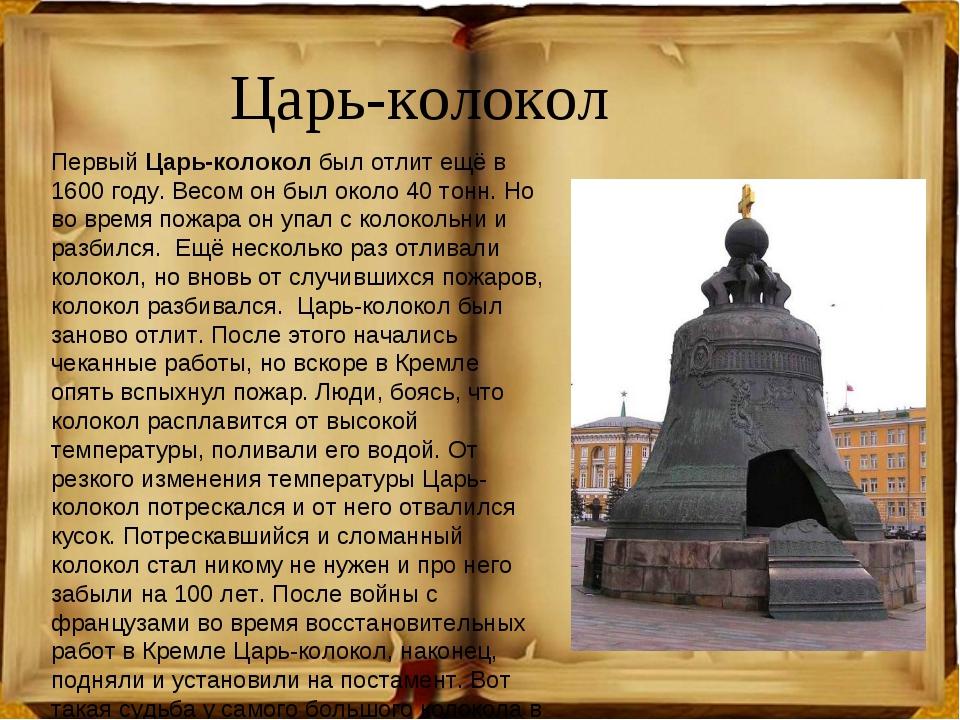 Царь-колокол ПервыйЦарь-колоколбыл отлит ещё в 1600году. Весом он был окол...