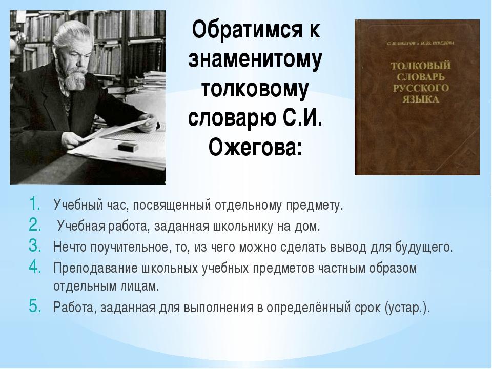 Обратимся к знаменитому толковому словарю С.И. Ожегова: Учебный час, посвящен...