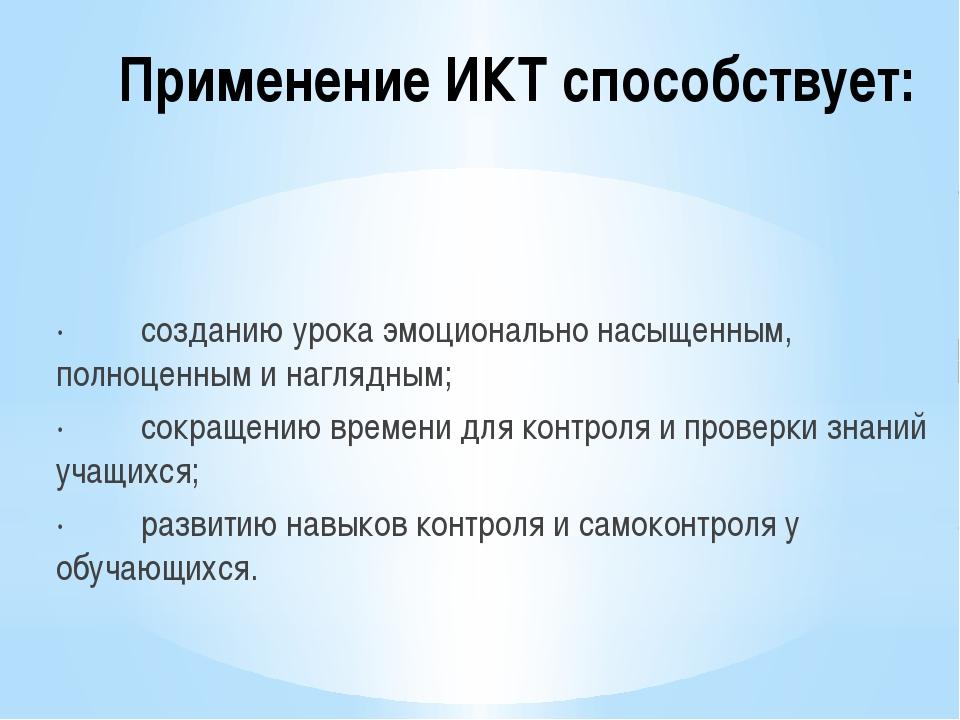 Применение ИКТ способствует: · созданию урока эмоционально насыщенным...