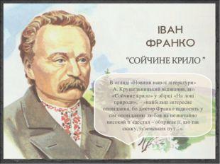 В огляді «Новини нашої літератури» А. Крушельницький відзначив, що «Сойчине к