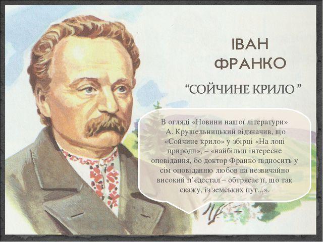 В огляді «Новини нашої літератури» А. Крушельницький відзначив, що «Сойчине к...