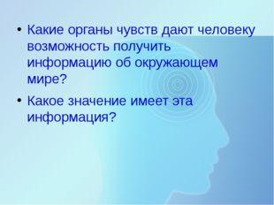 Какие органы чувств дают человеку возможность получить информацию об окружающ