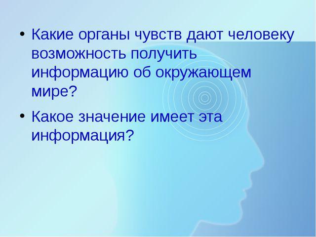 Какие органы чувств дают человеку возможность получить информацию об окружающ...