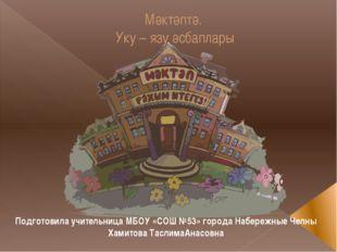 Мәктәптә. Уку – язу әсбаплары Подготовила учительница МБОУ «СОШ №53» города Н