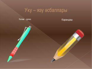 Уку – язу әсбаплары Каләм - ручка Карандаш