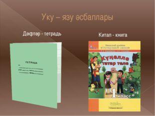 Уку – язу әсбаплары Дәфтәр - тетрадь Китап - книга