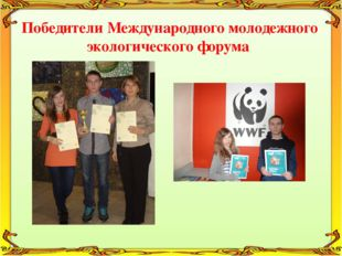 Победители Международного молодежного экологического форума