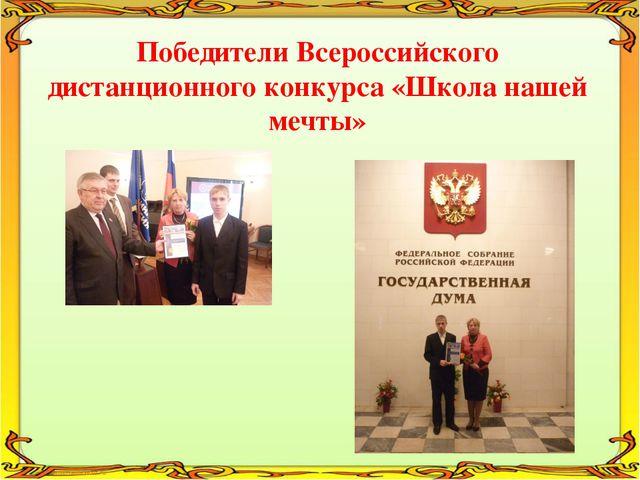 Победители Всероссийского дистанционного конкурса «Школа нашей мечты»