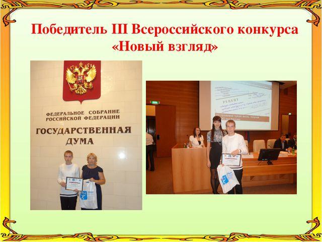 Победитель III Всероссийского конкурса «Новый взгляд»